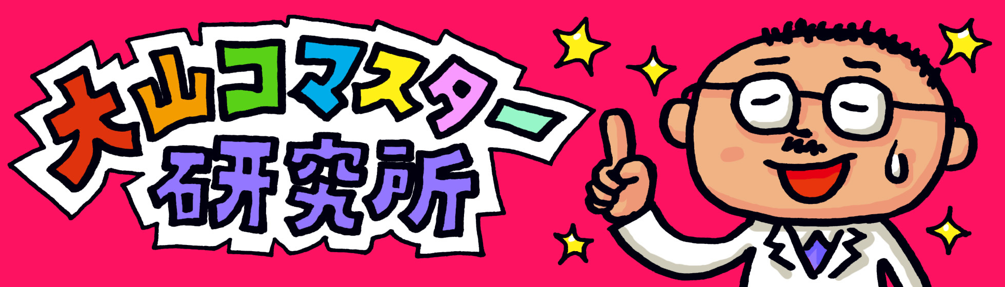 ポケモンコマスター』公式サイト